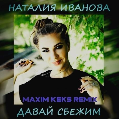Наталия Иванова - Давай сбежим (Maxim Keks Remix) [2019]