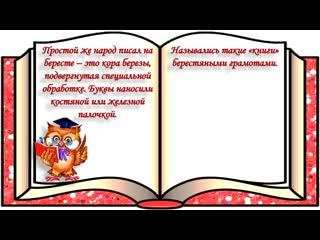 """""""Интересные факты о..."""" истории книги"""