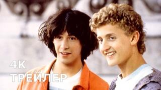 НЕВЕРОЯТНЫЕ ПРИКЛЮЧЕНИЯ БИЛЛА И ТЕДА [1989] – Английский трейлер. Молодые Киану Ривз и Алекс Уинтер!