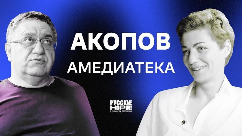 Акопов про Игру престолов русские сериалы и цензуру