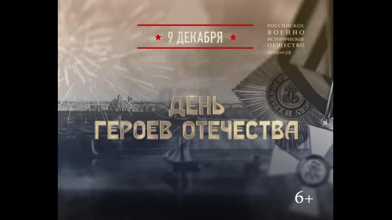 9 декабря День Героев Отечества 1769