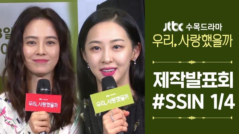 다시보기 1 4 기대되는 케미💗 6인 6색 배우들의 캐릭터 소개 <우리 사랑했을 44