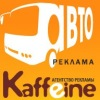 Kaffeine, агентство рекламы