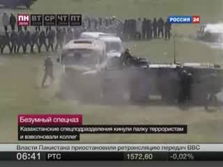 Безумный СПЕЦНАЗ Казахстана - Шайтан палка !!!!