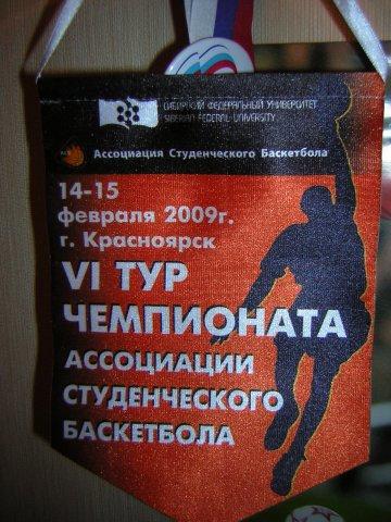 6 тур. Красноярск. АСБ. 2008-2009