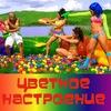 Свадьба/День рождения|Цветное настроение|Воронеж