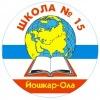 "Группа МБОУ ""СОШ №15 г.Йошкар-Олы"""
