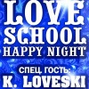 11 НОЯБРЯ - LOVE SCHOOL HAPPY NIGHT @ GRIBOEDOV