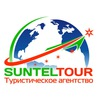 СантелТур Туристическое агентство