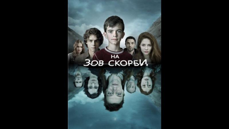 На зов скорби сериал 2 сезона КиноПоиск