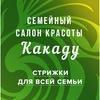 """СЕМЕЙНЫЙ САЛОН КРАСОТЫ  """"КАКАДУ"""""""