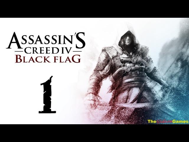 Прохождение Assassin's Creed IV 4 Black Flag Чёрный флаг 100% Sync Часть 1 Ожившая история