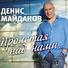 Денис Майданов - 36,6 (Full Version)