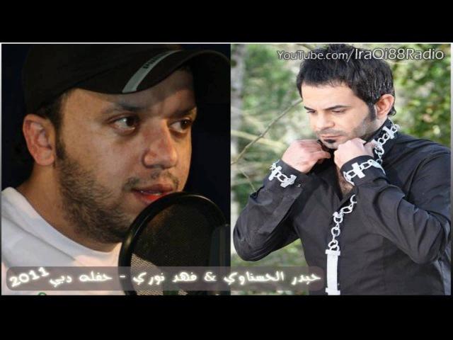 حيدر الحسناوي فهد نوري - احب غيرك Hayder Fahad - Aheb Gherak