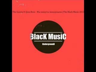 The Gazeta ft Qeza Boss - Мы минуты минорными (The Black Music 2012)