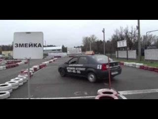 Автошкола Автопилот Мытищи - упражнение Змейка.flv