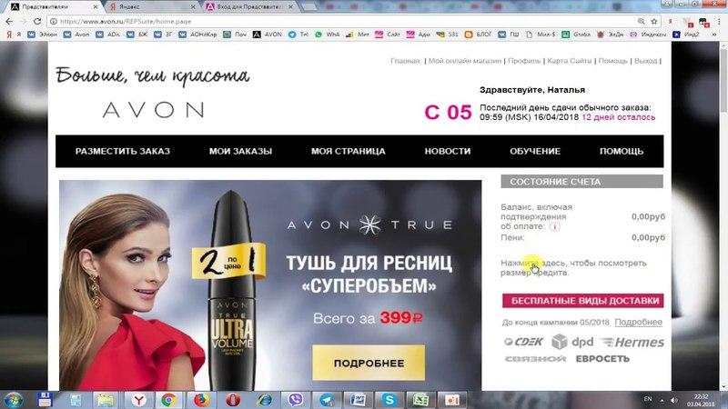 Avon ru мои заказы косметика aroma dead sea купить