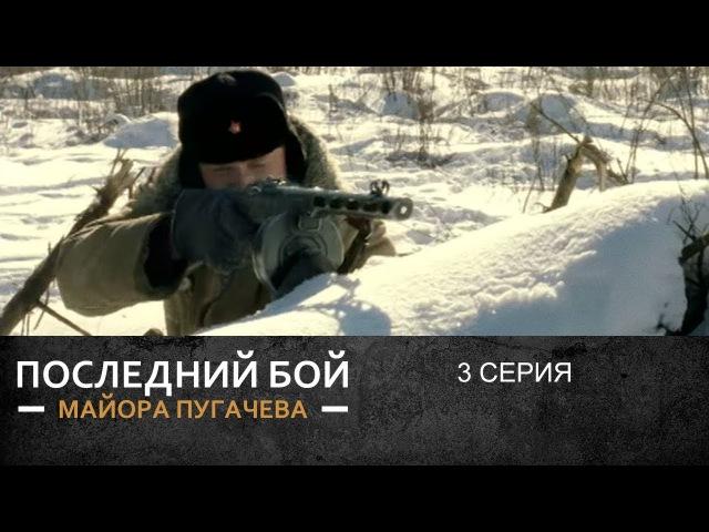 Последний бой майора Пугачева   4 Серия