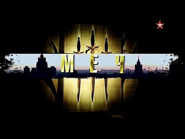 Сериал Меч - 1 серия (Приговор) HD 720