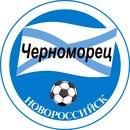 Личный фотоальбом Черномореца Новороссийска
