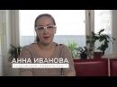 Художник Анна Иванова Давайте знакомиться