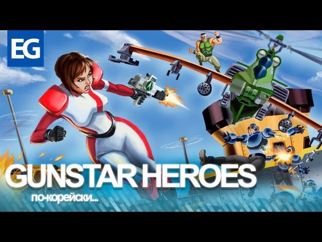 Gunstar Heroes по-корейски!/Still Hunt (MS-DOS) - Обзор