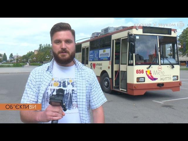 ОБЄКТИВИ на Експерт-КР | Про тролейбус Кривий Ріг – Житомир