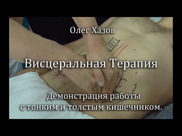 Висцеральная терапия Демонстрация массажа кишечника Олег Хазов