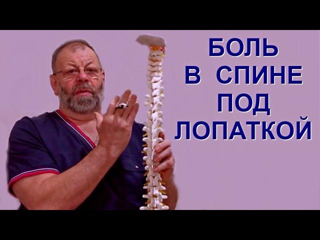Боль в спине под лопаткой нельзя терпеть✓Упражнение быстро снимает боли в лопатке