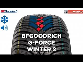 Обзор зимних шин bfgoodrich g-force winter 2. колесо
