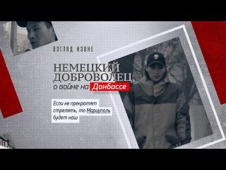 Взгляд извне: На стороне ополчения воюют немцы из бывшего СССР