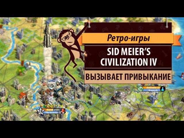 Sid Meier's Civilization IV 2005 год Цива 4