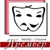 Театр-студия ПРЕМЬЕР Северодвинск