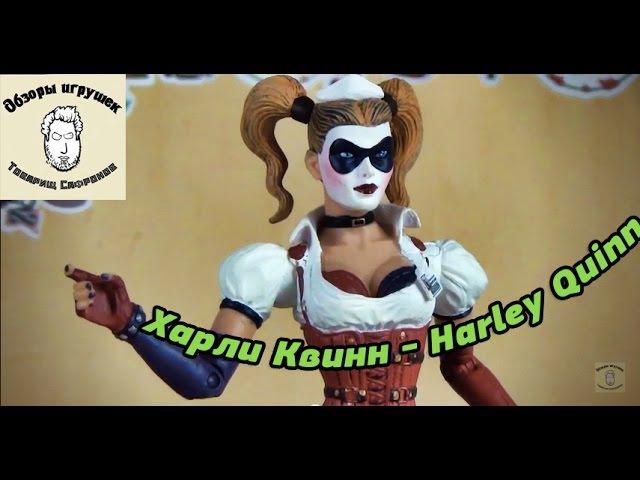 Харли Квинн Harley Quinn коллекционные фигурки