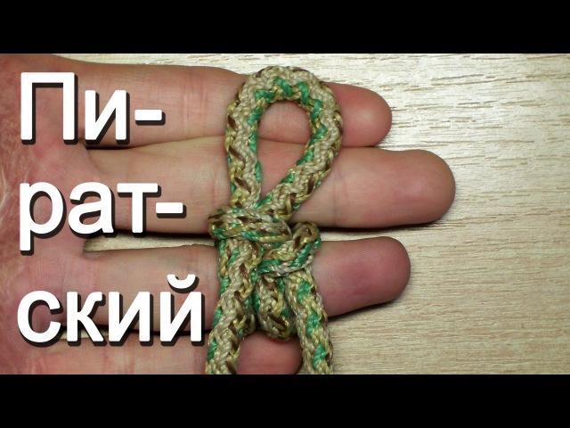 Узлы на пальцах Пиратский узел