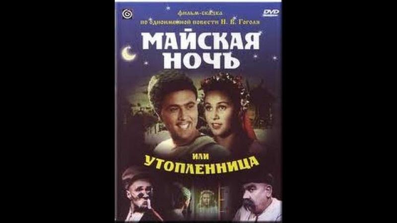 Майская ночь или Утопленница 1952 фильм смотреть онлайн