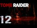 Tomb Raider 2013 Прохождение ч 12 Бездна