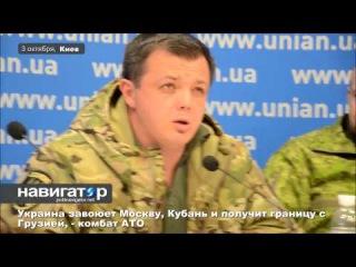 Украина завоюет Москву, Кубань и получит границу с Грузией, - комбат АТО