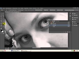 Лекция 30: Использование палитры Каналы для редактирования внешности человека