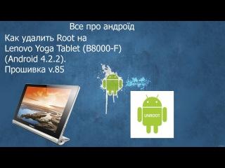Как удалить Root на Lenovo Yoga Tablet (B8000-F)(Android ).Прошивка