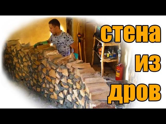 Дом из дров перегородка Глиночурка