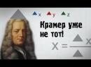 Метод Крамера за 3 минуты Решение системы линейных уравнений bezbotvy