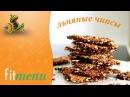 Льняные чипсы ФЛАКСЫ Делаем сами! Flax Crackers