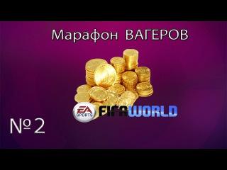 Fifa World/ МАРАФОН ВАГЕРОВ! / #2 2й матч - Полный разгром!