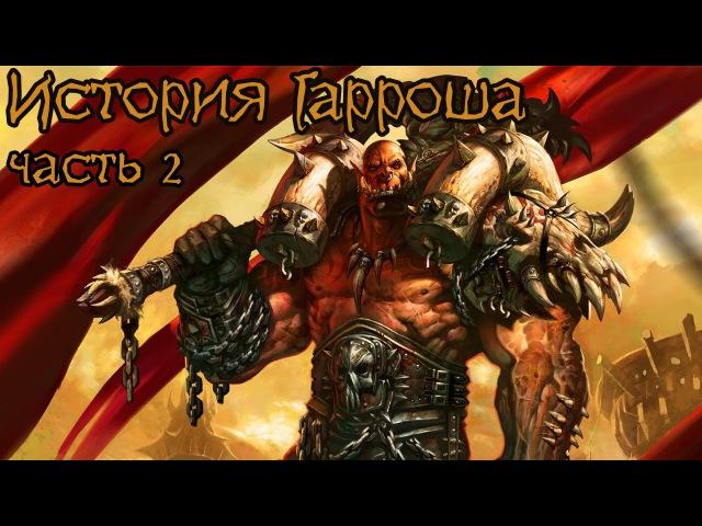 World Of Warcraft История Гарроша Адского Крика Часть 2 12 07 2015