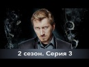 Нюхач. Сезон 2. Серия 3. The Sniffer. Season 2. Episode 3.