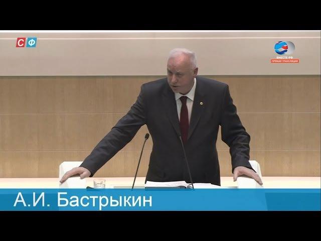 Выступление главы Следственного Комитета РФ А Бастрыкина на 364 ом заседании Совета Федерации