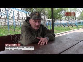 Очевидец о произошедшем в Одессе 2 мая