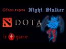 DOTA 2 Обзоры героев Выпуск 2 Balanar the Night Stalker