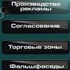 Вывески Санкт-Петербург/Согласование вывесок